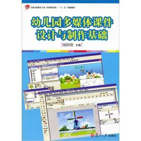 """全国学前教育专业(新课程标准)""""十二五""""规划教材:幼儿园多媒体课件设计与制作基础"""