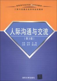 高职高专经济类专业系列教材·工商与流通企业系列培训教材:人际沟通与交流(第3版)