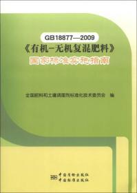 GB18877-2009《有机-无机复混肥料》国家标准实施指南