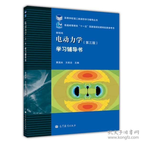 电动力学 (第三版) 学习辅导书