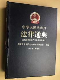 中华人民共和国法律通典:文化新闻出版广电体育旅游卷(上册)精装