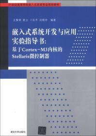 嵌入式系统开发与应用实验指导书:基于Cortex-M3内核的Stellaris微控制器