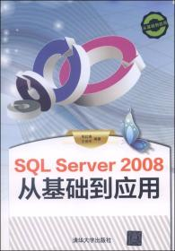 SQL Server 2008从基础到应用
