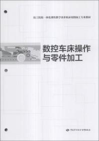 数控车床操作与零件加工人力资源和社会保障部教材办公室 编