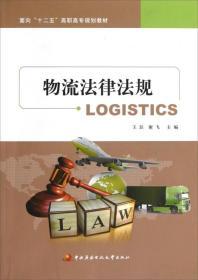 物流法律法规
