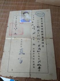 49年北平朝阳学院肄业证明书    48年学生证,附47年成绩单两份