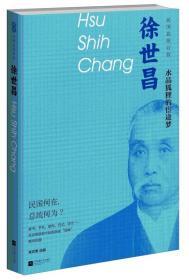 民国总统自叙:徐世昌·水晶狐狸的宦途梦