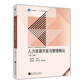 """普通高等教育""""十一五""""国家级规划教材:人力资源开发与管理概论(第3版)"""