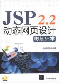正版二手正版JSP2.2动态网页设计零基础学清华大学出版社9787302328063吴有笔记
