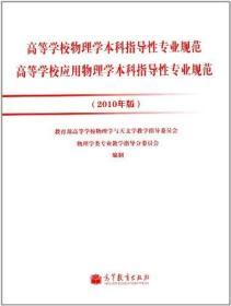 高等学校物理学本科指导性专业规范、高等学校应用物理学本科指导性专业规范(2010