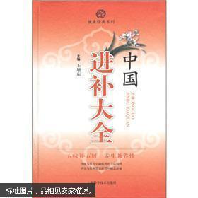 健康经典系列:中国进补大全 精装正版 超厚1001页