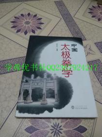 中国太极拳学