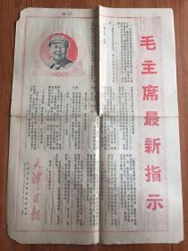 天津日报1968年1月7日