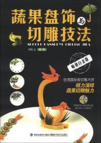 蔬果盘饰与切雕技法(畅销白金版)