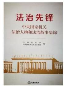 正版 法制先锋:中央国家机关法制人物和法制故事集锦