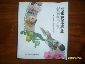 北京观光农业新品种新技术集萃