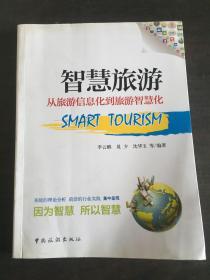 智慧旅游:从旅游信息化到旅游智慧化