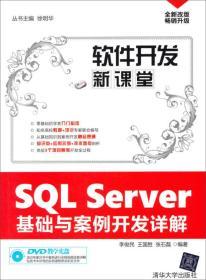 软件开发新课堂:SQL Server基础与案例开发详解