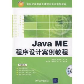 【正版书籍】Java ME程序设计案例教程(配光盘)