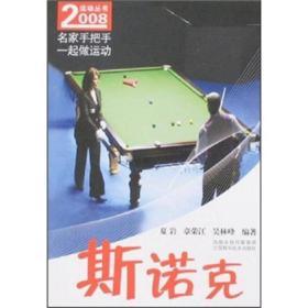 斯诺克 章荣江,吴林峰,夏岩 江苏科学技术出版社 97875345580