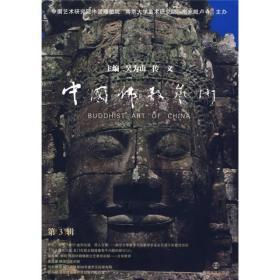 中国佛教艺术(第3辑)