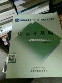 中医学基础(供中药学、药学、中医护理等专业用)