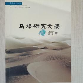 马烽研究丛书:马烽研究文集(大缺本)