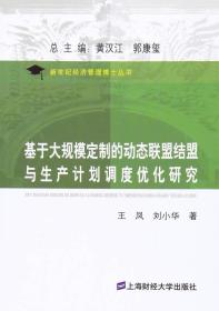 基于大规模定制的动态联盟结盟与生产计划调度优化研究