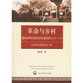 革命与乡村——建国初期农村基层政权建设研究:1949-1957(以湖南省醴陵县为个案)