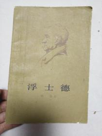 浮士德  第一部(83年印)