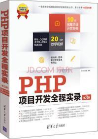 软件项目开发全程实录:PHP项目开发全程实录(第3版)