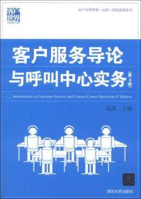 客户世界管理—运营—技能基准系列:客户服务导论与呼叫中心实务(第4版)
