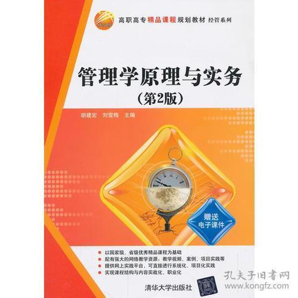管理学原理与实务(第2版)