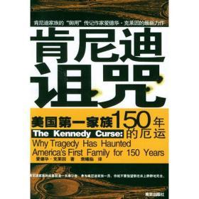 肯尼迪诅咒 (美)克莱因 著,袁曦临 译 南京出版 9787806147481