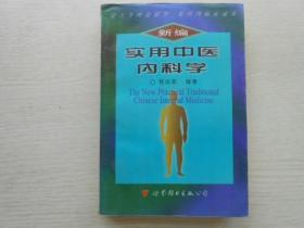 新编实用中医内科学