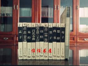 孝经 忍经 劝忍百箴(中华传世名著精品文库 )