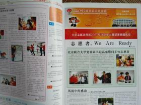 """北京联合大学""""好运北京""""系列赛事志愿者风采/志愿者快报汇编"""
