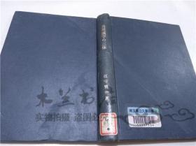 原版日本日文书 当用汉字の三体 江守贤治 日本习子普及协会 1966年10月 大32开硬精装