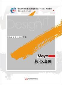 """Maya核心动画/普通高等教育艺术设计类专业""""十二五""""规划教材·计算机软件系列教材"""