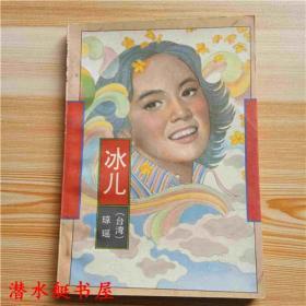 冰儿 琼瑶言情小说 初版首刷品相极好自然旧无字章