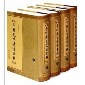 亭林先生遗书汇辑(全四册)