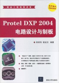 电子设计自动化系列:Protel DXP 2004电路设计与制板