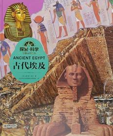 古代埃及(精)/探索科学专题百科绘本