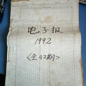 1992年电子报全年自丁本。。52期缺第一期。