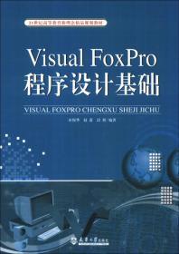 Visual FoxPro程序设计基础
