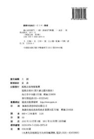 无锡文库·第2辑:锡山游庠录等