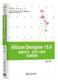 Altium Designer13.0�路�O�、仿真�c��C�嗤�指南学习能力