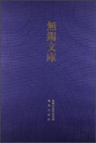 无锡文库(第3辑):梁溪先生年谱