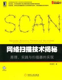 网络扫描技术揭秘(附光盘原理实践与扫描器的实现) 正版 李瑞民著 9787111365327 机械工业出版社 正品书店