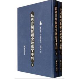 民国时期新疆金融档案史料(上下册)